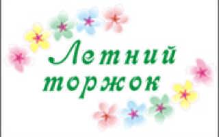 ЛЕТНИЙ ТОРЖОК