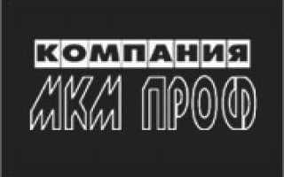КОМПАНИЯ МКМ ПРОФ