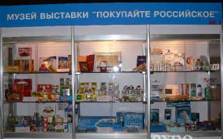 14-я Всероссийская межотраслевая выставка «Покупайте Российское-2010»
