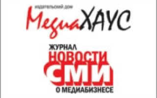МЕДИАХАУС Издательский дом