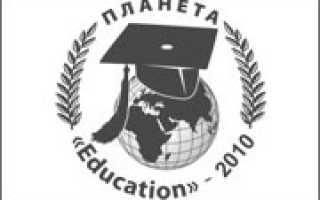 ПЛАНЕТА EDUCATION