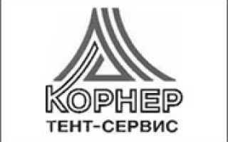 КОРНЕР ТЕНТ СЕРВИС