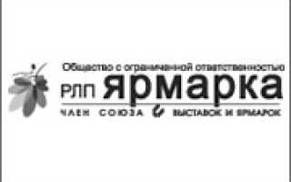 РПЛ-ЯРМАРКА