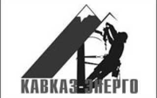 КАВКАЗ–ЭНЕРГО