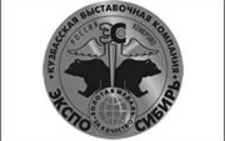 ЭКСПО-СИБИРЬ Кузбасская Выставочная Компания