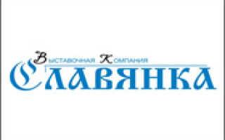 ЭКСПОПАРТНЕР (ООО «ВК Славянка», ООО «РБК ЭКСПО»)