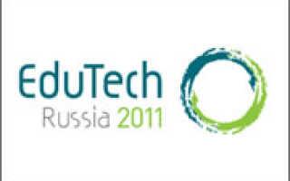 EDUTECH RUSSIA – Инновационные технологии в образовании и обучении