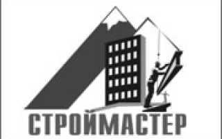 СТРОЙМАСТЕР