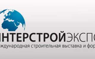 XV Международный строительный форум «Интерстройэкспо» проходит в обновленном составе