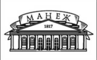 МАНЕЖ, Центральный выставочный зал