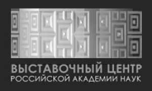 ВЫСТАВОЧНЫЙ ЦЕНТР РАН