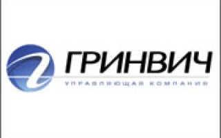 ГРИНВИЧ Бизнес-центр