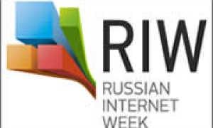 RIW (RUSSIAN INTERNET WEEK)