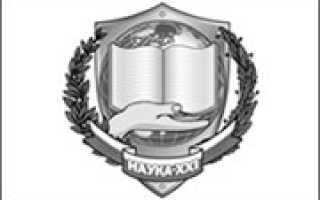 НАУКА-XXI Фонд содействия научным исследованиям проблем безопасности