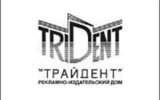 ТРАЙДЕНТ Рекламно-издательский дом