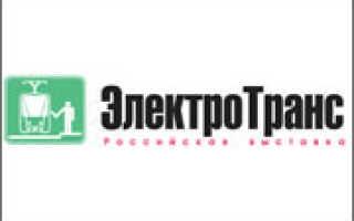 ЭЛЕКТРОТРАНС