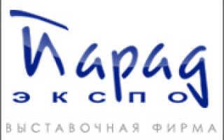 ПАРАД-ЭКСПО