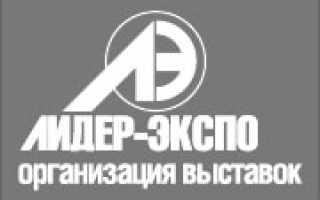 ЛИДЕР-ЭКСПО