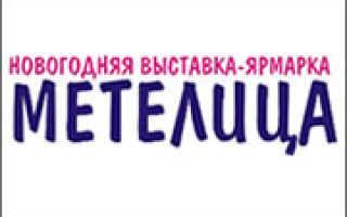 МЕТЕЛИЦА