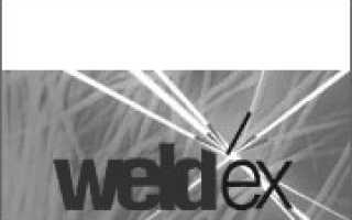 WELDEX / РОССВАРКА
