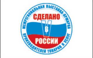 СДЕЛАНО В РОССИИ