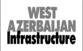 WEST AZERBAIJAN INFRASTRUCTURE / Инфраструктура Гянджи