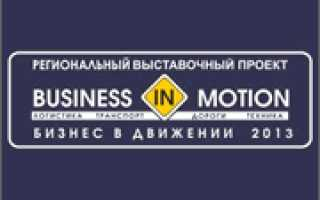 БИЗНЕС В ДВИЖЕНИИ (Business in motion-2013» («Бизнес в движении-2013»)