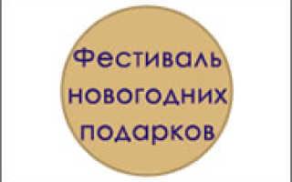 ФЕСТИВАЛЬ НОВОГОДНИХ ПОДАРКОВ