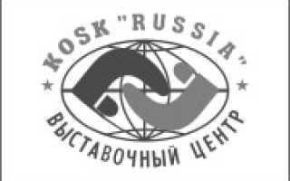 РОССИЯ КОСК