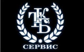 ТКБ-СЕРВИС — Центр Делового Сотрудничества