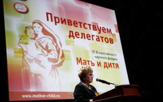 XI Всероссийский научный форум «Мать и дитя — 2010»