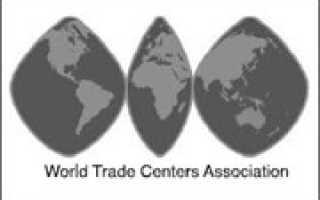 WTCA (АЦМТ) — Ассоциация Центров Международной Торговли