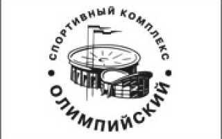 ОЛИМПИЙСКИЙ спорткомплекс