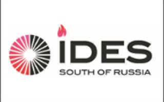 РАЗВИТИЕ ИНФРАСТРУКТУРЫ ЮГА РОССИИ — IDES