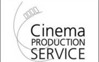 CPS/CINEMA PRODUCTION SERVICE