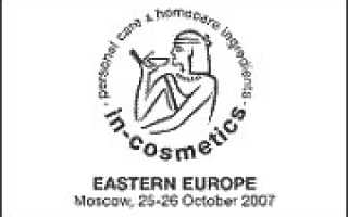 IN-COSMETICS Восточная Европа