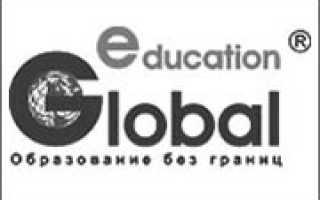 GLOBAL EDUCATION — ОБРАЗОВАНИЕ БЕЗ ГРАНИЦ