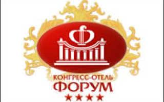 ФОРУМ Конгресс-отель