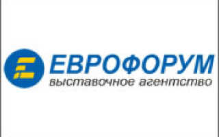 ЕВРОФОРУМ Выставочное агентство