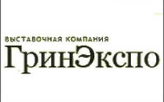ГРИНЭКСПО Выставочная компания