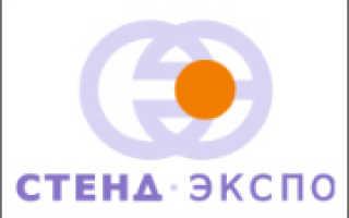 СТЕНД-ЭКСПО