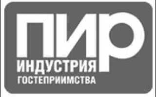 ПИР ГРУПП