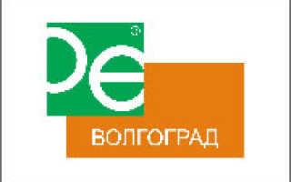 ДЕНТАЛ-ЭКСПО ВОЛГОГРАД