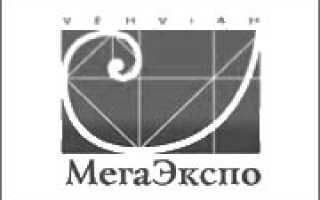 МЕГА-ЭКСПО