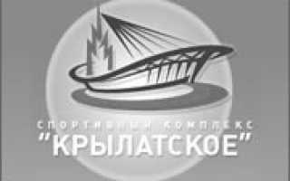 КРЫЛАТСКОЕ Спортивный комплекс
