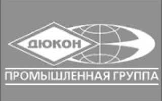 ДЮКОН Торгово-выставочный Центр