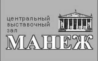 МАНЕЖ Центральный выставочный зал (Санкт-Петербург)