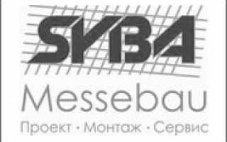 SYBA MESSEBAU GmbH