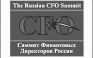 САММИТ ФИНАНСОВЫХ ДИРЕКТОРОВ РОССИИ