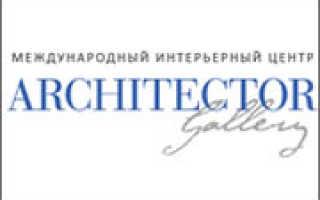 ГАЛЕРЕЯ АРХИТЕКТОР Торговый центр